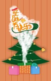 欢乐圣诞节日活动H5模板