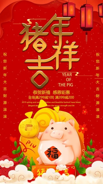 2019猪年吉祥促销宣传海报