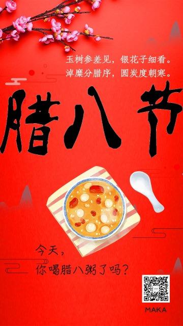 腊八节日传统中国风海报