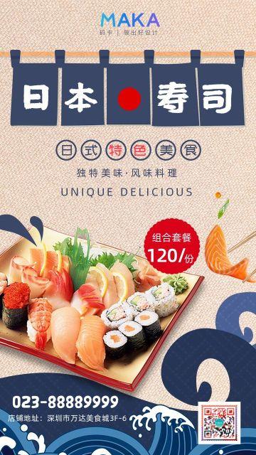 粉色清新简约日式料理餐饮商家宣传海报