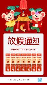 2020鼠年新年春节放假通知节日通知红色喜庆新年拜年贺卡海报手机版