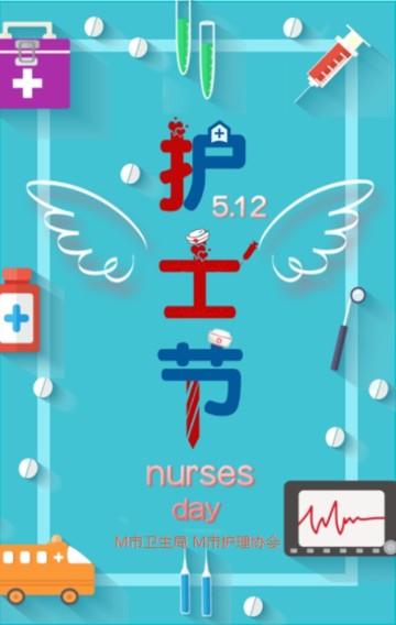 5.12 国际护士节节日宣传,节日贺卡 致敬最美的白衣天使