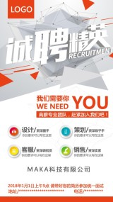 简约大气现代科技企业招聘公司招聘 招募海报 员工招聘 招募