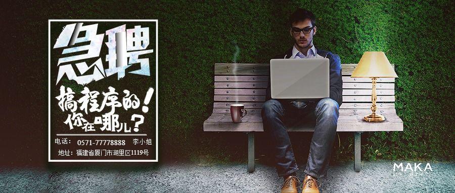 森系急聘互联网程序员精英简约扁平商务企业公司校园招聘微信公众号封面大图