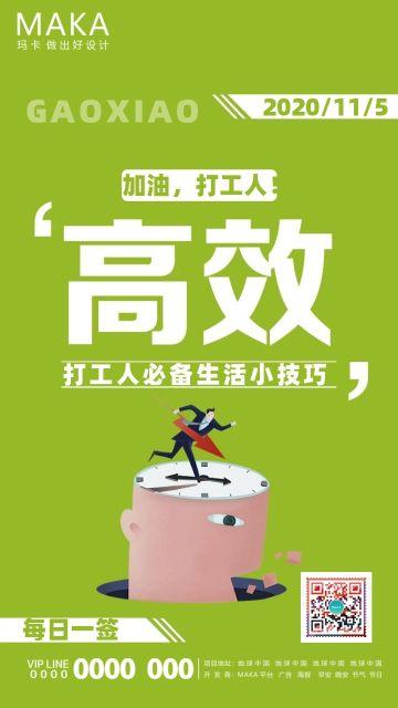 绿色清新早安打工人生活励志心情日签宣传海报