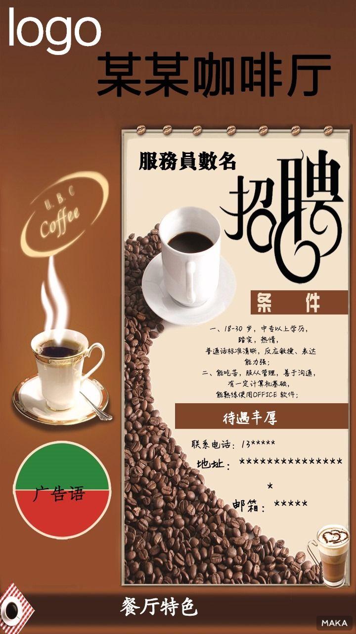 咖啡厅招聘海报