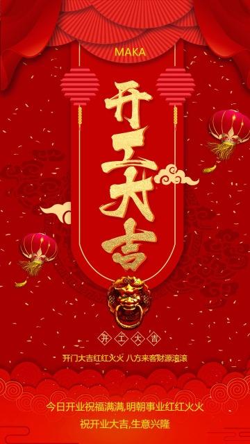 初八开门开门大吉2019年猪年春节祝福语海报