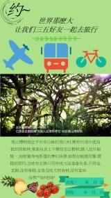 约~  一起去旅行  适用旅行社宣传 朋友相约聚会的邀请 场景:会走路的树