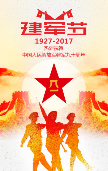 八一建军节 建军90周年 建军节 2017 军队 八一 解放军 铭记历史 军人