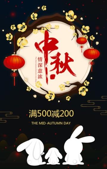 时尚黑金中国风中秋节月饼促销宣传模板/宫廷风中秋节促销模板