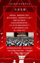 高考中考誓师大会动员大会邀请函誓师大会H5