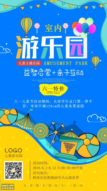 六一儿童节游乐园儿童游乐园活动宣传海报