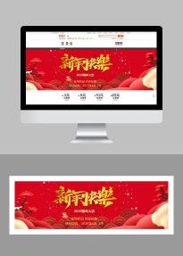 banner活动促销新年狂欢喜庆红色促销