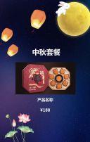 中秋节商家促销/月饼促销