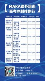 蓝色扁平简约中小学课程宣传课程表课程安排课程大纲培训教育行业宣传海报