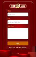 红色大气315消费者权益日节日宣传H5模板