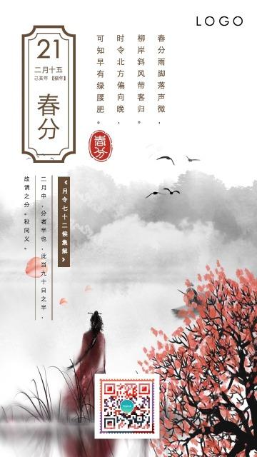 中国传统二十四节气春分古风日签海报