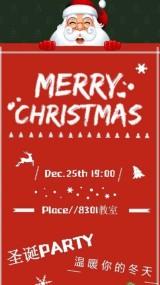 圣诞活动邀请