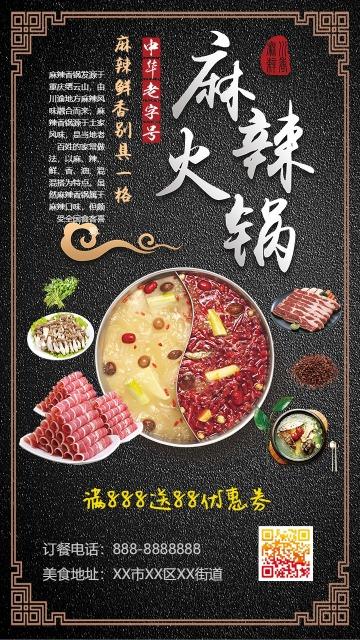 麻辣火锅餐饮简约风活动宣传促销海报