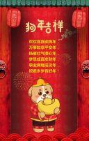 新年快乐狗年祝贺