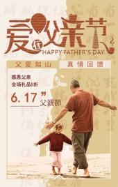 父亲节 促销 打折 感恩父亲 礼物 618 店铺活动 店铺促销
