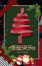 圣诞平安夜元旦促销打折活动节日限时大促商家店铺促销/电商微商活动促销