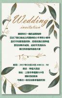 清新森系绿叶婚礼邀请函H5模板