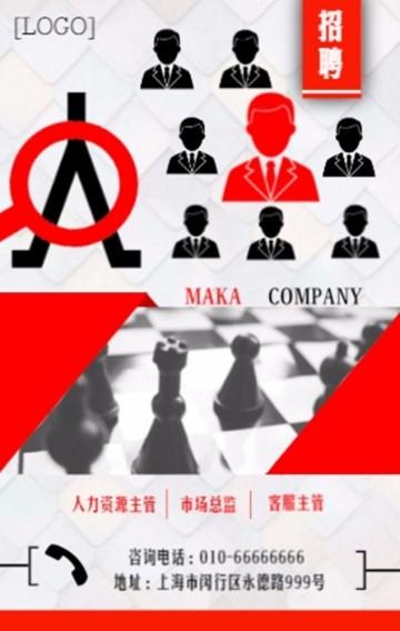 企业招聘通用模板 招人 人才 公司