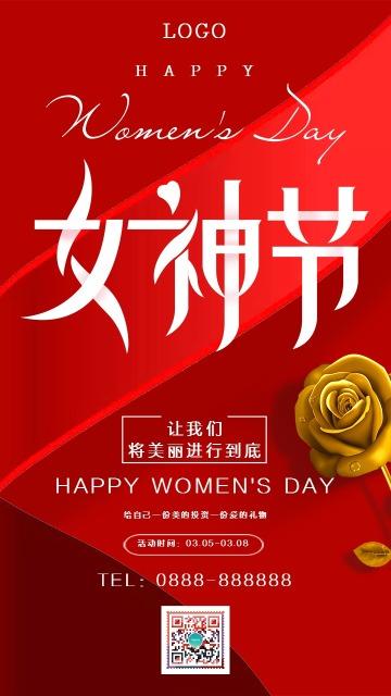 简约红色浪漫三八女神节妇女节商家促销活动宣传海报