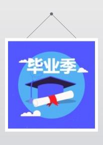 毕业季扁平风公众号封面小图