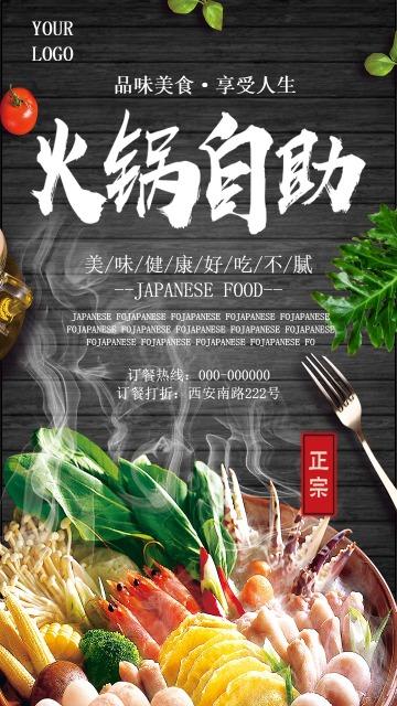 餐饮美食活动促销 火锅自助打折活动