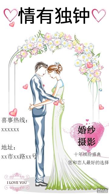 情有独钟婚纱摄影宣传海报甜蜜