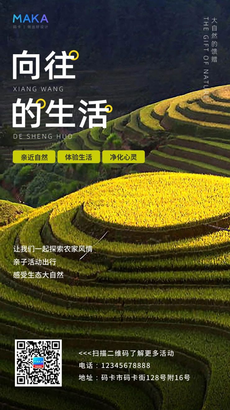 亲近自然农家乐项目海报