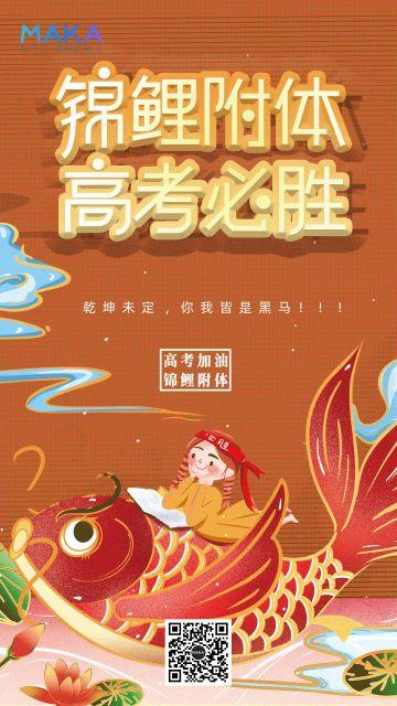 原创手绘复古红色高考必胜锦鲤祝福附体动态海报