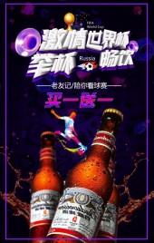 紫色时尚酷炫激情世界杯举杯畅饮酒吧促销模板