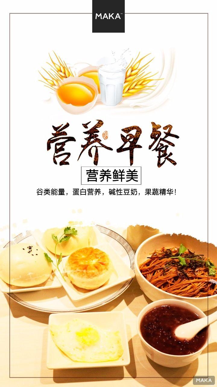 豆奶早餐海报