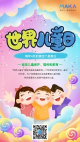 时尚炫酷世界儿童日活动邀请宣传海报