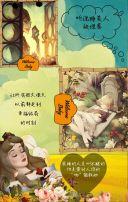 童话镇主题良心原创爱情亲情相册招生宣传通用