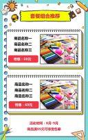 开学促销开学季学生文具用品促销文具促销办公用品促销