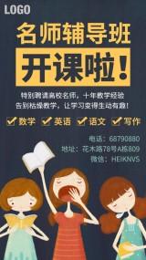课外辅导班补习班招生海报