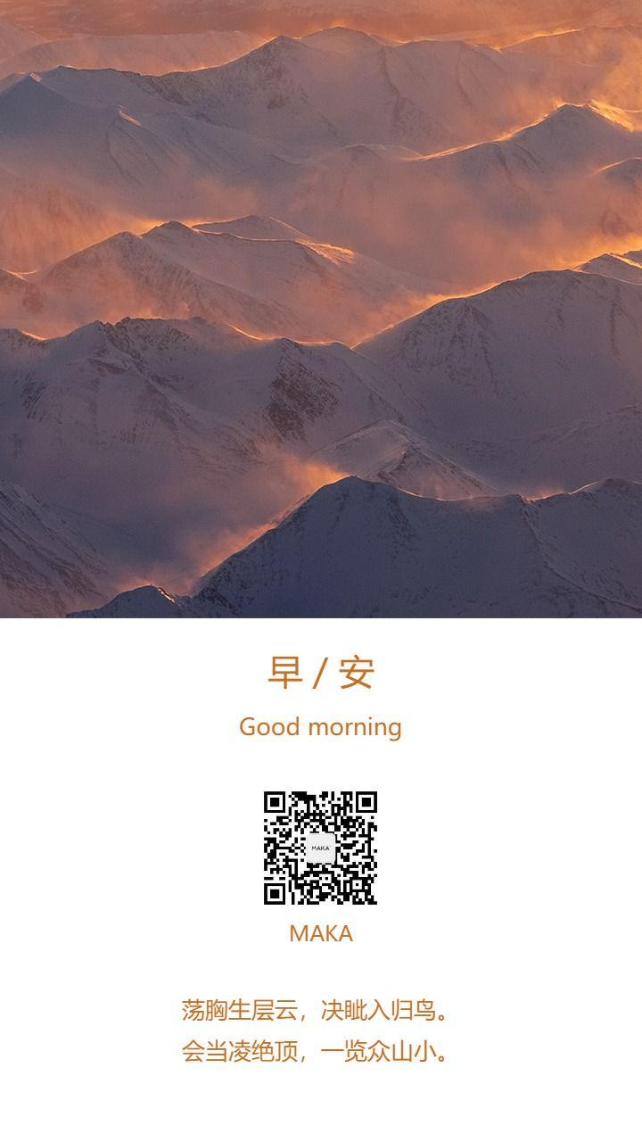 日签早安早晚安心情语录品牌传播众山