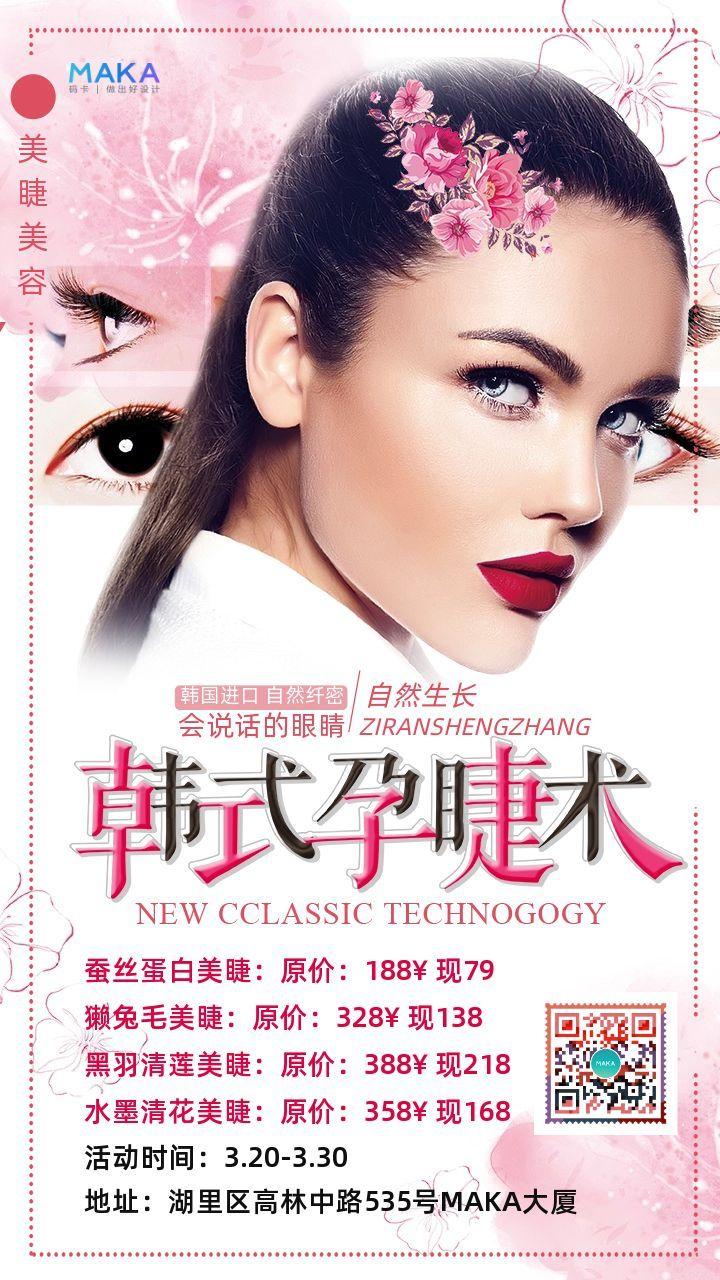 粉色小清新美睫行业项目优惠大酬宾活动宣传通知海报