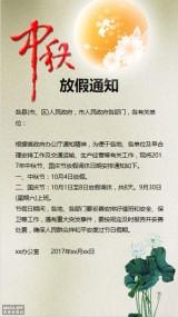 黄色简约国庆中秋放假通知海报