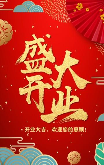 中国红喜庆新店开业庆祝H5