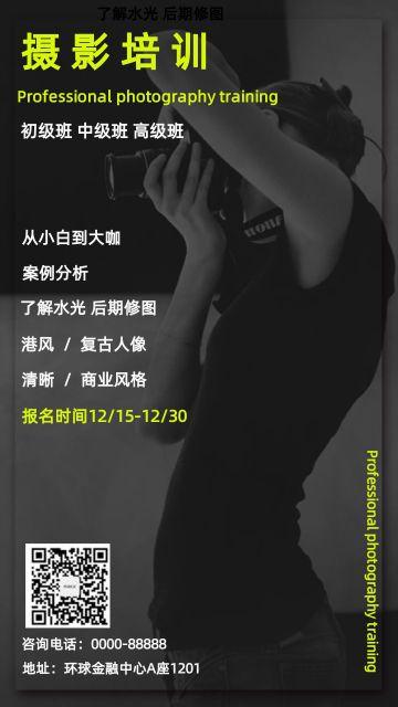 摄影培训辅导班招生海报