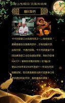 中秋传统佳节商家店铺优惠促销活动宣传H5