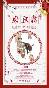 中国风中国传统民俗磨豆腐手机海报