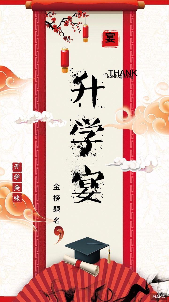 红色中国风升学宴邀请函