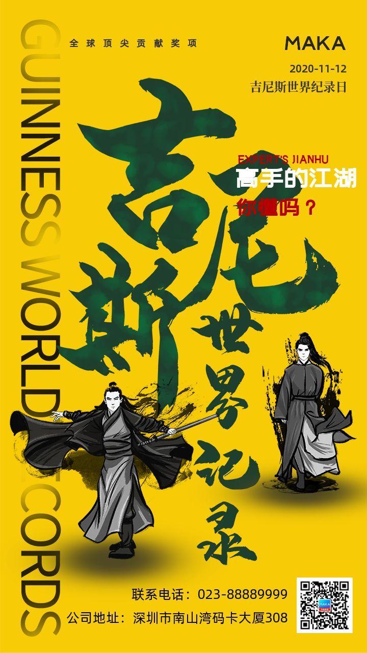 黄色简约吉尼斯世界纪录日节日宣传海报