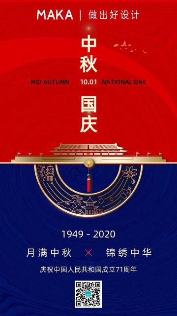 2020中秋国庆创意海报